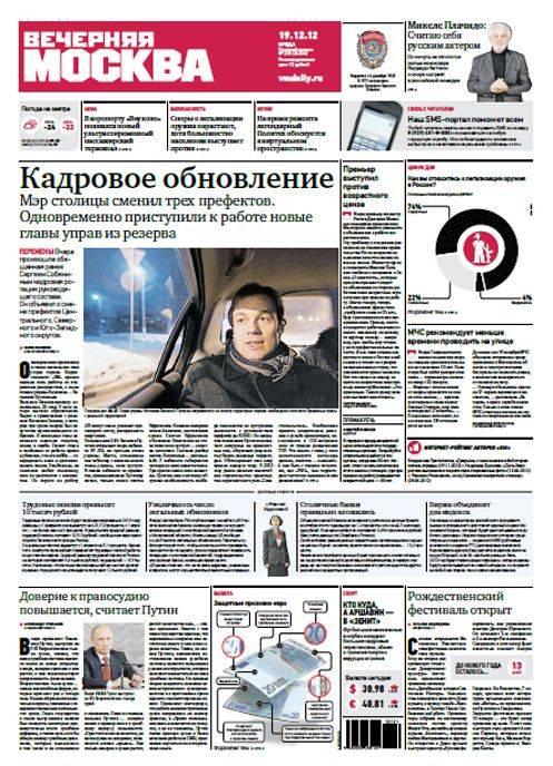 Подать рекламу в газету вечернея москва реклама физических товаров